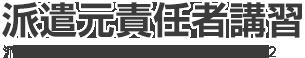 65年の信用と実績を誇る労働新聞社の派遣元責任者講習 派遣元責任者講習 実施期間 開催者番号012